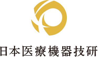 日本医療機器技研